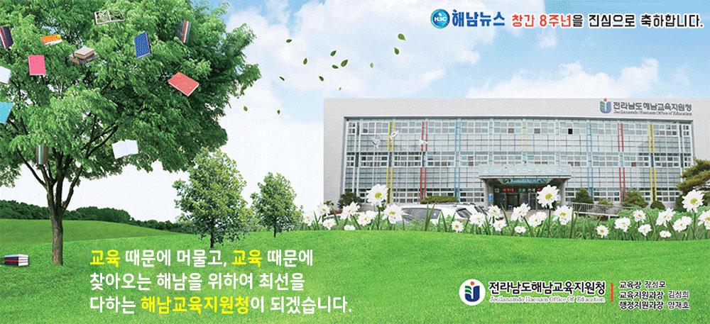 해남뉴스-전라남도해남교육지원칭.jpg