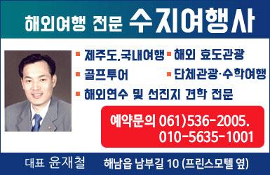 해남뉴스-수지여행사.jpg