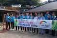 한국농어촌공사 해남·완도지사, 농촌 집 고쳐주기 봉사활동 실시