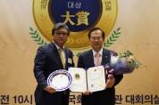 윤영일 의원, 2018 국정감사 우수의원상 수상