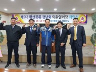 황산공룡청년회 이완열 회장 '취임'
