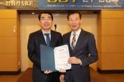 박종백 해남중·고 총동창회장, (사)유라시아평화철도포럼 해남본부장 임명