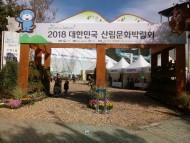 해남군산림조합, 산림문화박람회 견학