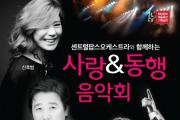 해남군, 센트럴팝스오케스트라와 함께하는 <사랑&동행> 음악회 개최