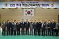 민선 초대 조성실 해남군체육회장 취임