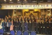 해남향교, 성균관청년유도회 중앙회장 이취임식 참석